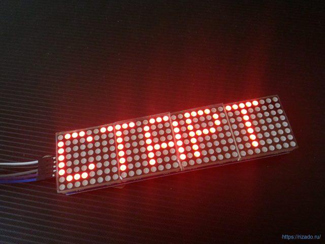 Светодиодная матрица с выведенным словом